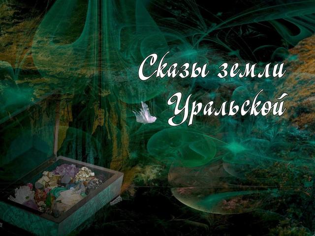 До 30 августа принимаются заявки на онлайн-конкурс «Сказы земли Уральской»