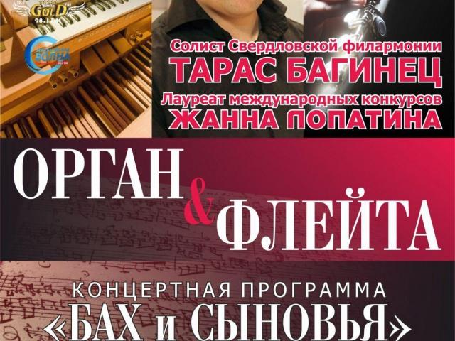 Орган & Флейта